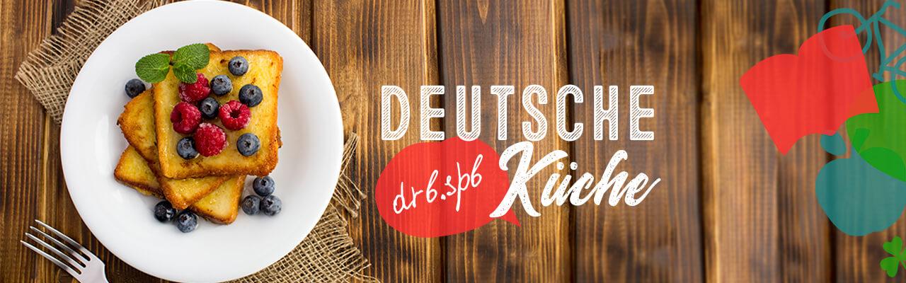 Путь к изучению немецкого лежит через желудок! Сладкие блюда