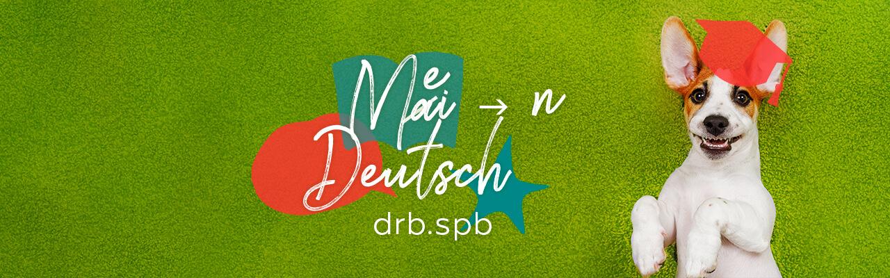 О наших лучших курсах немецкого языка в мае: коротко и ясно