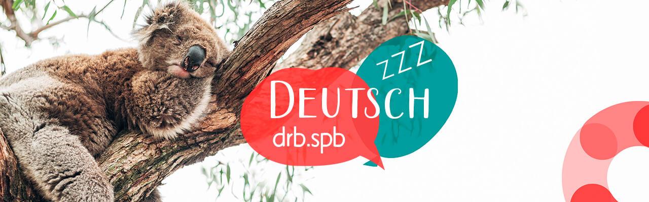 Что не надо делать на курсах немецкого языка? Сон: часть 1