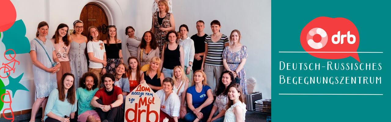 drb — это не только о курсах немецкого языка, но и о команде