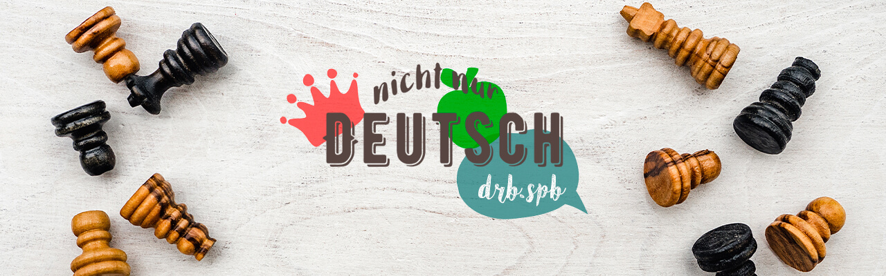 Приятное с полезным: учите немецкий язык, играя в шахматы!